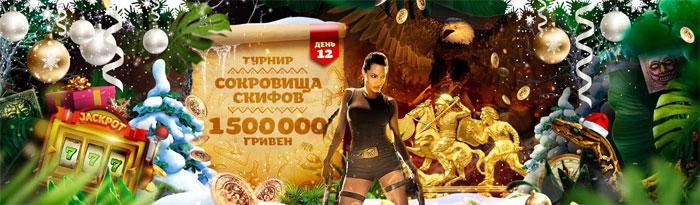 казино онлайн на деньги Украина
